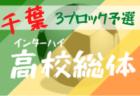 【大会中止】2020年度 第73回千葉県高等学校総合体育大会サッカーの部 4ブロック予選 大会情報お待ちしています!