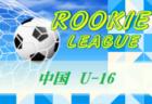 第14回マルト杯めひかリーグU-14 いわき市中学生サッカーリーグ2020 (福島) 11/29結果更新!準決勝は12/5