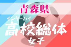 【大会中止】2020年 第73回青森県高校総合体育大会サッカー競技(女子)6月