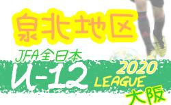 2020年度 全日本サッカー大会(全日リーグ)U-12 泉北地区 大阪 8/29までの結果入力!