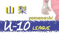 2020年度  JFA U-10 サッカーリーグ 山梨 1/23までの結果掲載!次回日程お待ちしています