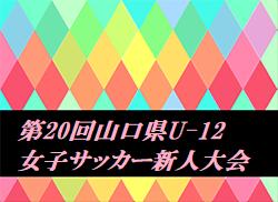 2020年度 第20回山口県U-12女子サッカー新人大会  予選リーグ結果掲載!11/3は決勝トーナメント!