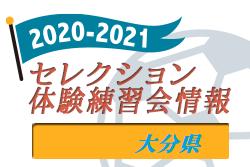 2020-2021 【大分県】セレクション・体験練習会 募集情報まとめ