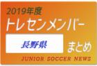 2019年度 富山県 トレセンメンバー
