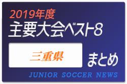 2019年度 三重県 主要大会(1種~4種) 輝いたチームは!?上位チームまとめ
