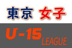 2020年度 第40回東京女子サッカーリーグU-15 大会 11/29結果掲載!