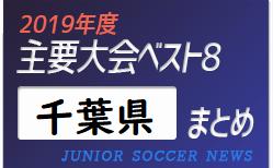 2019年度 千葉県 主要大会(1種~4種) 輝いたチームは!?上位チームまとめ