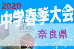 2020年度 第17回奈良県中学校サッカー春季大会 コロナウィルス感染拡大防止の為、中止!