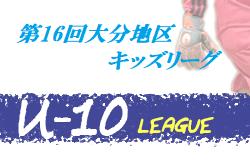 2020年度 第16回OFAリーグU-10 in大分地区 大会要項掲載!
