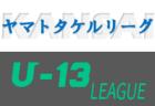 2020年度 U-13地域サッカーリーグ ヤマトタケルリーグ 9/21結果速報!