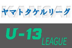 2020年度 U-13地域サッカーリーグ ヤマトタケルリーグ 4/29〜開催!リーグ表作成!