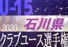 2020年度 第2回 NリーグU-9(新潟県)10/3一部結果掲載!続報お待ちしております!