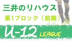 2020年度 三井のリハウスU-12サッカーリーグ 東京 第1ブロック 11/29結果情報お待ちしています!