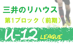 2020年度 三井のリハウスU-12サッカーリーグ 東京 第1ブロック 12/27結果情報・次回日程募集中!