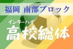 【大会中止】2020年度福岡県高校総体サッカー競技 南部ブロック予選会(インハイ) 4/25〜