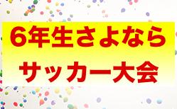第33回(2019) 6年生さよならサッカー大会 結果表掲載