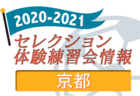 2020-2021【京都府】セレクション・体験練習会 募集情報まとめ