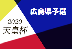 2020年度MIKASA CUP全広島サッカー選手権大会決勝大会(天皇杯予選) 組み合わせ掲載!8/10~無観客開催!
