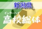 【大会中止】2020年度 北信越高等学校体育大会 サッカー競技 女子(インハイ予選)6/19~長野県開催