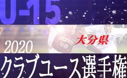 2020年度第35回九州クラブユースU-15サッカー選手権大会 大分県予選 10/24.25結果速報!準々決勝11/3