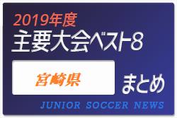 2019年度 宮崎県 主要大会(1種~4種) 輝いたチームは!?上位チームまとめ
