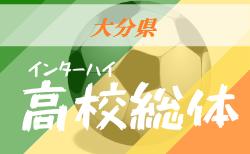 【7月開催】2020年度 第68回大分県高等学校総合体育大会サッカー競技 男子 大会詳細・組合せ募集!