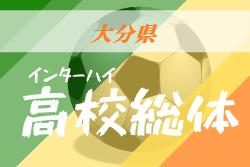 2020年度 第68回大分県高等学校総合体育大会サッカー競技 男子 開催日7/15に変更!組合せ掲載