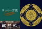 高円宮【サッカー用語解説集】