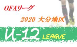 【延期】2020年度U-12OFAリーグ【前期】in大分地区(大分)大会要項掲載!4/12開幕