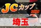 【大会中止】2020年度 JCカップU-11少年少女サッカー大会 愛知県大会 例年5月