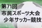 ESLサッカースクール U-12 体験練習会 随時開催  2020年度 福岡