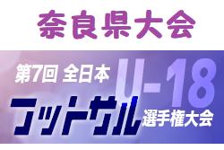 2020年度 JFA第7回全日本ユース(U-18)フットサル選手権大会 奈良県大会 コロナウィルスの為、開催延期となりました!