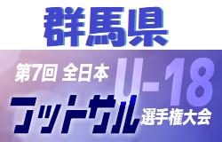 【大会中止】2020年度 JFA 第7回全日本U-18フットサル大会群馬県大会 5月開催 情報お待ちしております
