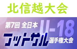 【大会中止】2020年度 JFA 第7回全日本U-18フットサル選手権大会 北信越大会 6/13.14開催 情報募集!