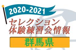 2020-2021【群馬県】セレクション・体験練習会 募集情報まとめ