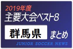 2019年度 群馬県 主要大会(1種~4種) 上位チームまとめ