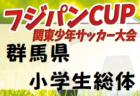 2020年度 第4回 南紀黒潮カップ U-10(和歌山県開催)情報お待ちしています!