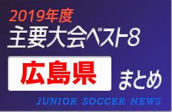 2019年度 広島県 主要大会(1種~4種) 輝いたチームは!?上位チームまとめ