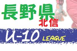 【開催検討中 5月末までは中止】北信少年サッカーリーグ2020 U-10(長野)情報お待ちしております