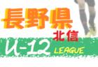 【開催検討中 5月末までは中止】北信少年サッカーリーグ2020 U-11(長野)情報お待ちしております