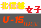 【開幕延期・7月再開予定】2020 北信越女子サッカーリーグ 情報募集