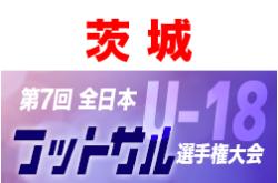 2020年度JFA第7回全日本U-18フットサル選手権大会茨城県大会 5/16.23開催 要項掲載