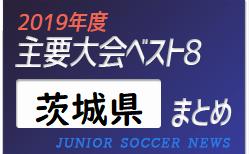 2019年度 茨城県 主要大会(1種~4種) 輝いたチームは!?上位チームまとめ