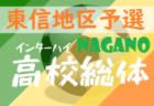 2020年度 神奈川大学サッカー部 新入部員紹介 ※3/19現在
