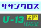2020年度 四国 U-13リーグ サザンクロス  8/9.10結果掲載 次戦8/12