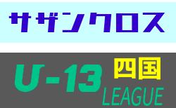 2020年度 四国 U-13リーグ サザンクロス  8/12結果掲載 次戦9/5