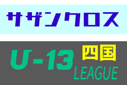 2020年度 四国 U-13リーグ サザンクロス 11/23迄結果掲載 次戦11/28