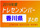 2019年度 香川県 トレセンメンバー