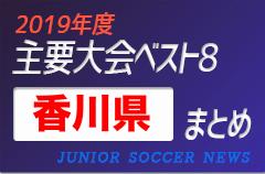 2019年度 香川県 主要大会(1種~4種) 輝いたチームは!?上位チームまとめ