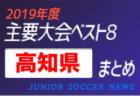 2019年度 高知県 主要大会(1種~4種) 輝いたチームは!?上位チームまとめ